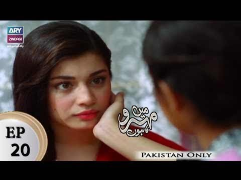 Mein Mehru Hoon – Episode 20 – 21st December 2017