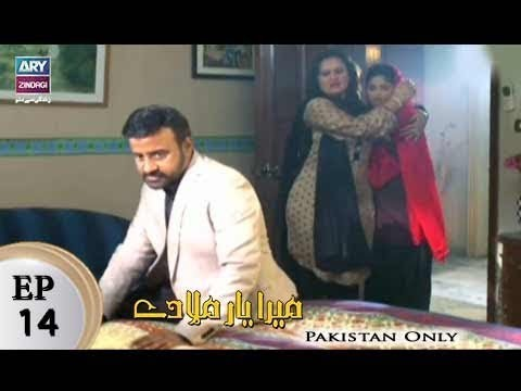 Mera Yaar Miladay – Episode 14 – 2nd December 2017