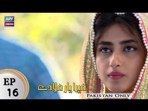 Mera Yaar Miladay – Episode 16 – 9th December 2017