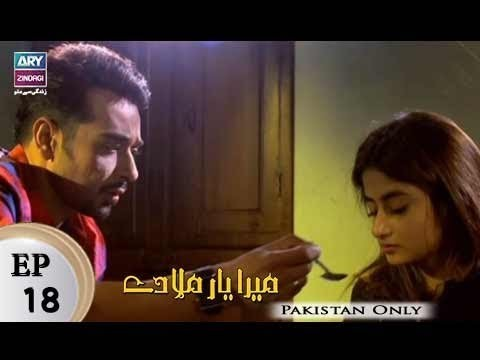 Mera Yaar Miladay – Episode 18 – 16th December 2017