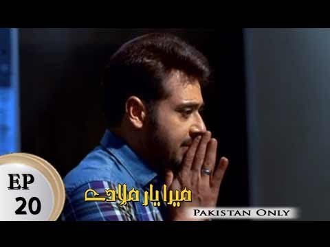 Mera Yaar Miladay – Episode 20 – 23rd December 2017
