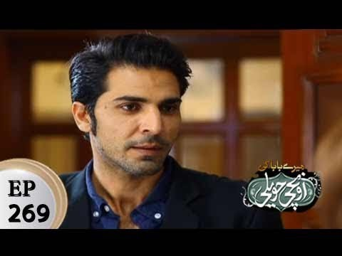 Mere Baba ki Ounchi Haveli – Episode 269 – 27th December 2017