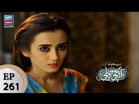 Mere Baba ki Ounchi Haveli – Episode 261 – 12th December 2017