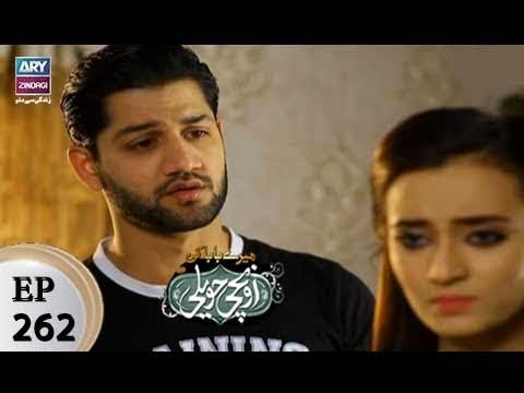 Mere Baba ki Ounchi Haveli – Episode 262 – 13th December 2017