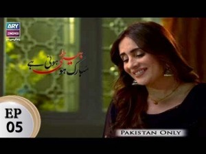 Mubarak Ho Beti Hoi Hai – Episode 05 – 4th December 2017