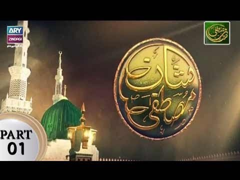 Shan-e-Mustafa Special Transmition – Part 1 – 30th November 2017