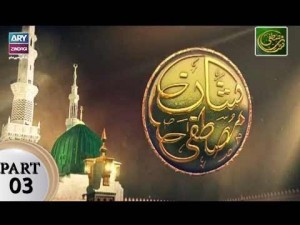 Shan-e-Mustafa Special Transmition – Part 3 – 30th November 2017
