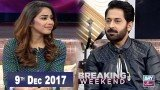 Breaking Weekend – Guest: Hanan Sameer – 9th December 2017
