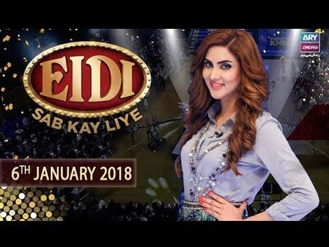 Eidi Sab Kay Liye – 6th January 2018