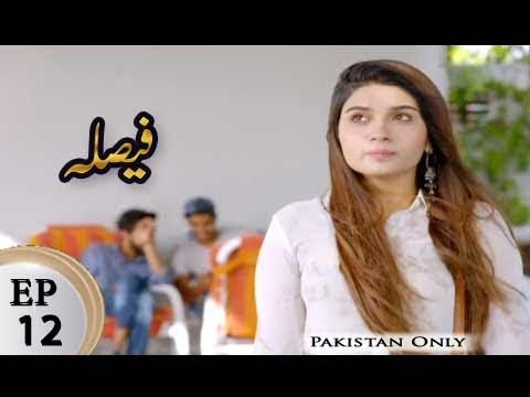 Faisla – Episode 12 – 24th January 2018