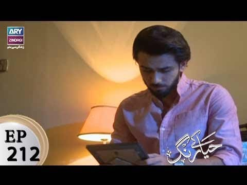 Haya Kay Rang – Episode 212 – 1st January 2018
