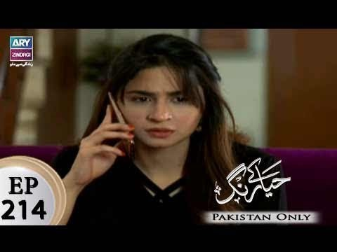 Haya Kay Rang – Episode 214 – 3rd January 2018