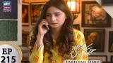 Haya Kay Rang – Episode 215 – 4th January 2018