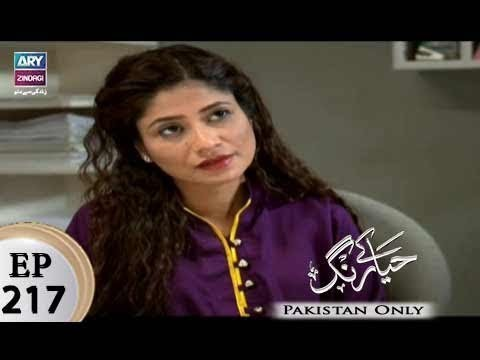 Haya Kay Rang – Episode 217 – 9th January 2018