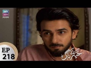 Haya Kay Rang – Episode 218 – 10th January 2018