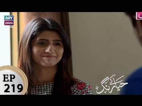 Haya Kay Rang – Episode 219 – 11th January 2018