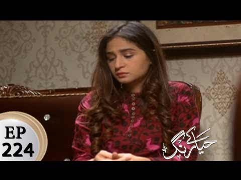 Haya Kay Rang – Episode 224 – 22nd January 2018