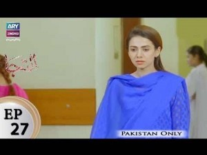 Iltija – Episode 27 – 1st January 2017