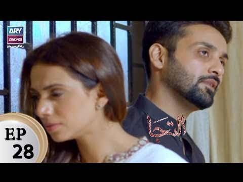 Iltija – Episode 28 – 2nd January 2018
