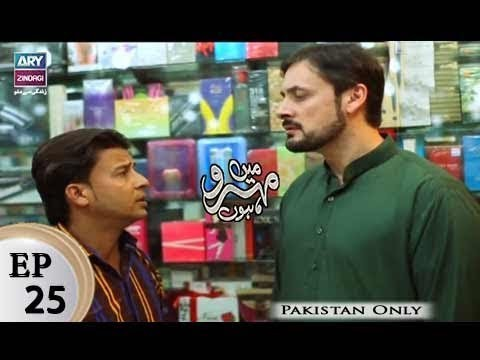 Mein Mehru Hoon – Episode 25 – 1st January 2018