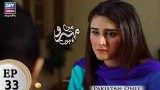 Mein Mehru Hoon – Episode 33 – 15th January 2018
