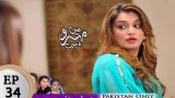 Mein Mehru Hoon – Episode 34 – 16th January 2018