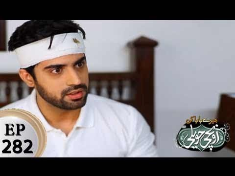 Mere Baba ki Ounchi Haveli – Episode 282 – 18th January 2018