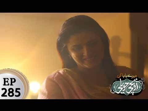 Mere Baba ki Ounchi Haveli – Episode 285 – 24th January 2018