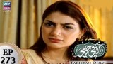 Mere Baba ki Ounchi Haveli – Episode 273 – 3rd January 2018