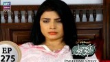 Mere Baba ki Ounchi Haveli – Episode 275 – 8th January 2018