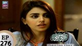 Mere Baba ki Ounchi Haveli – Episode 276 – 9th January 2018