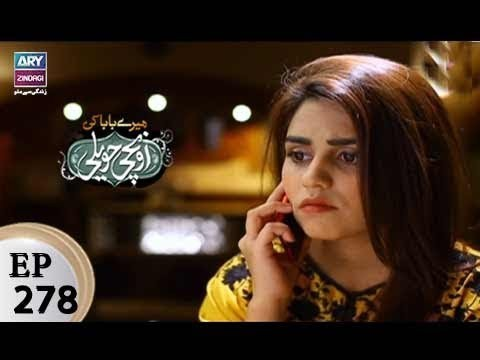 Mere Baba ki Ounchi Haveli – Episode 278 – 11th January 2018
