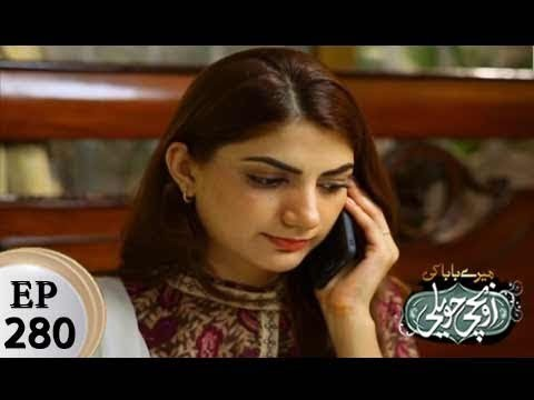Mere Baba ki Ounchi Haveli – Episode 280 – 16th January 2018