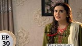 Mubarak Ho Beti Hoi Hai – Episode 30 – 16th January 2018