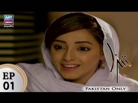 Shiza – Episode 01 – 5th January 2018