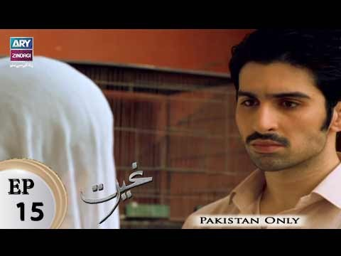 Ghairat – Episode 15 – 21st February 2018