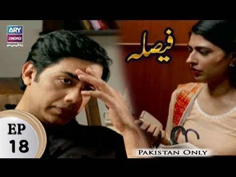 Faisla – Episode 18 – 5th February 2018