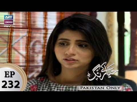 Haya Kay Rang – Episode 232 – 5th February 2018