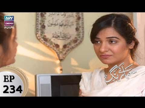 Haya Kay Rang – Episode 234 – 7th February 2018