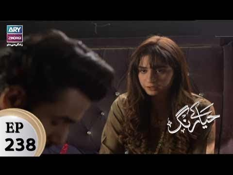 Haya Kay Rang – Episode 238 – 14th February 2018