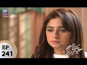 Haya Kay Rang – Episode 241 – 20th February 2018