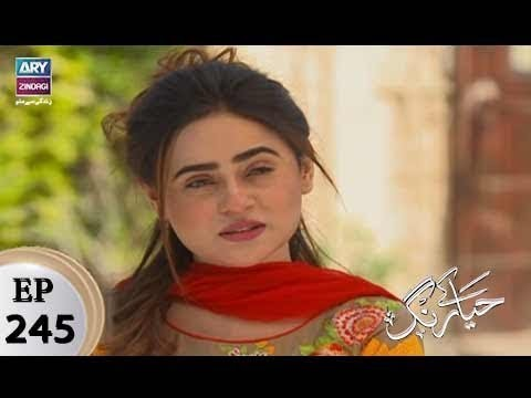 Haya Kay Rang – Episode 245 – 27th February 2018