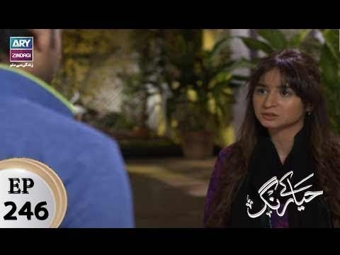 Haya Kay Rang – Episode 246 – 28th February 2018