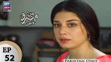 Mein Mehru Hoon – Episode 52 – 19th February 2018