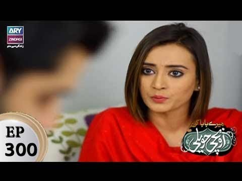 Mere Baba ki Ounchi Haveli – Episode 300 – 20th February 2018