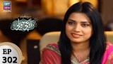 Mere Baba ki Ounchi Haveli – Episode 302 – 22nd February 2018