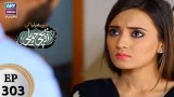 Mere Baba ki Ounchi Haveli – Episode 303 – 26th February 2018