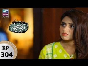 Mere Baba ki Ounchi Haveli – Episode 304 – 27th February 2018