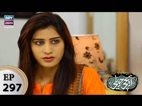 Mere Baba ki Ounchi Haveli – Episode 297 – 14th February 2018