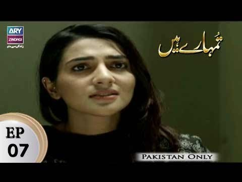 Tumhare Hain – Episode 07 – 25th February 2018